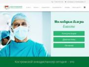Костромской онкологический диспансер