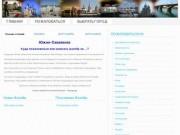 Книга жалоб и отзывов Южно-Сахалинска (пожаловаться и написать жалобу в Южно-Сахалинске)