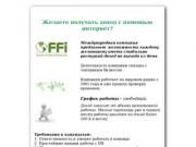 Информация о возможности работы на дому, через интернет