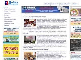 Lobnya.ru