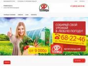 ЯРТЕПЛИЦЫ - в Ярославле, купить теплицу из поликарбоната