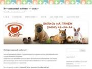 Ветеринарный кабинет   «4 лапы» | Нижний Тагил, Октябрьский проспект, 5