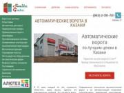 Автоматические ворота в Казани