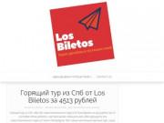 Los Biletos- Идеи для путешествий, акции авиакомпаний (Россия, Ленинградская область, Санкт-Петербург)