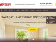 Натяжные потолки в Иркутске — АбСолют (Россия, Иркутская область, Иркутск)