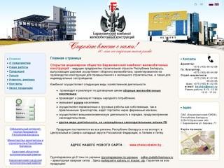 Барановичский комбинат железобетонных конструкций