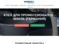 Wakol - профессиональные материалы для кладки паркетных покрытий. Паркетные работы (Украина, Киевская область, Киев)