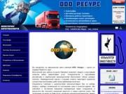 ООО Ресурс - Официальный сайт компании