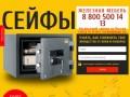 Купить сейф в городе Северодвинск по выгодной цене, с бесплатной доставкой / Железная мебель
