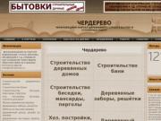 Череповецкий портал деревянного строительства и мастерства