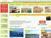 Единый координационный центр курортов и здравниц Крыма - навигатор Крыма