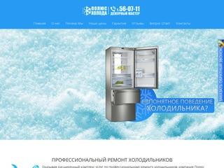 Ремонт холодильников в Сыктывкаре | Ремонт бытовых и промышленных холодильников
