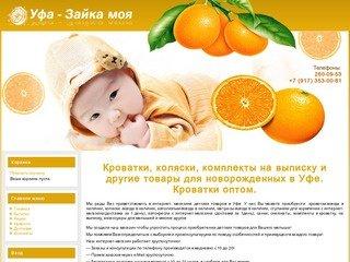 Кроватки Уфа цены оптом, купить комплекты в кроватку для новорожденных на выписку в Уфе