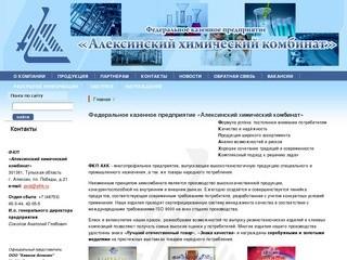ФКП «Алексинский химический комбинат»: дорожная краска, фасадная краска