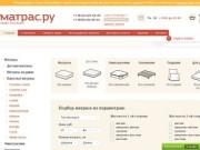 MATRAS.ru интернет-магазин ортопедических матрасов и товаров для сна (Россия, Ленинградская область, Санкт-Петербург)