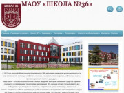 Школа №36 Великий Новгород