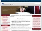 САХАЛИН-ЮРИСТ.РФ   Юридические услуги в городе Долинске на Сахалине