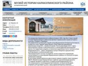 Музей истории Каракулинского района. исторический музей  Ижевск
