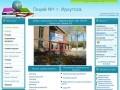 Официальный сайт МОУ Лицея №1 г. Иркутска