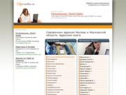 Справочный интернет-сайт www.superadres.ru - справочник адресов всех компаний Москвы и Московской области в одном месте