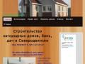 Строительство загородных домов, бань, дач в Северодвинске