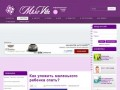 MissVita.ru - онлайн журнал о здоровье, любви, спорте, диетах, кулинарии. (Россия, Самарская область, Самара)