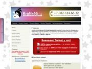 Krolik66.Ru - Левитра, Виагра, Сиалис в Екатеринбурге (тел. +7 (982) 634 66 32 (г. Екатеринбург))