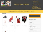 Прокат строительного инструмента в г. Саранск (Россия, Мордовия, Саранск)
