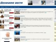 : Донецкие вести