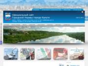 Официальный сайт городской управы
