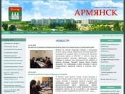 Официальный сайт Армянска