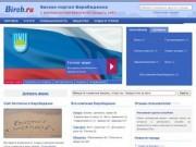 Фирмы Биробиджана, бизнес-портал города Биробиджан (Еврейская автономная область, Россия)