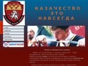 """Городское казачье общество """"Ялтинское"""" (Россия, Крым, Ялта)"""