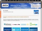 AVIA - Air Tickets (авиабилеты онлайн во всех направлениях дешевле)