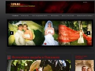 Свадебный фотограф - професиональная фотосъемка на свадьбе в Санкт-Петербурге