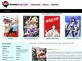 На нашем портале у вас есть возможность смотреть аниме онлайн без регистрации в хорошем 720 HD качестве и только с русской озвучкой. Выбирай любые аниме и смотри здесь - Animefun.club (Украина, Киевская область, Киев)