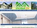 Облицовка фасадов зданий, различные виды ремонта помещений, монтаж натяжных потолков и многое другое... (Россия, Еврейская автономная область, Биробиджан)