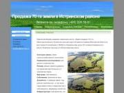 Продажа 70 га земли в Истринском районе