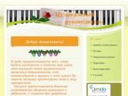 Музыкальный руководитель - сайт babymusic (о музыкальном воспитании самых маленьких деток) МБДОУ Детский сад №5 (Псков)