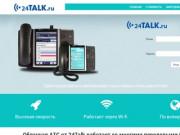 Облачная АТС для мобильного бизнеса. Работает по всему миру. (Россия, Нижегородская область, Нижний Новгород)