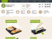 Доставка суши и пиццы в Якутске