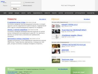 Сайт Северодвинска severodvinska.NET: афиша, форум, блоги, авто