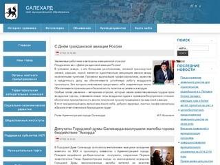 Salekhard.org