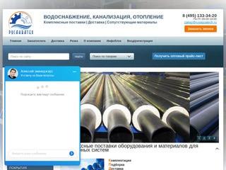 Оборудование для водоснабжения, отопления и канализации купить по выгодной цене в Москве