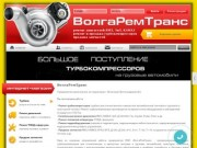 Турбокомпрессор ЯМЗ-238НБ (рогатка) в Астрахани (Россия, Астраханская область, Астрахань)