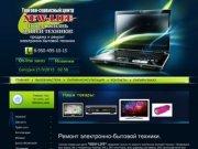 Услуги по ремонту электронно-бытовой техники - Торгово-Сервисный центр NEW-LIFE г. Ялуторовск