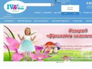 Компания «ИвБэби» занимается оптовой продажей детской одежды, нижнего белья и постельных принадлежностей для детей от 0 до 6 лет, (Россия, Московская область, Москва)