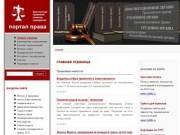 Бесплатная юридическая помощь в Миассе ПорталПрава.рф