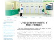 Медицинские справки в Новосибирске 54.spravo4ku (Россия, Новосибирская область, Новосибирск)