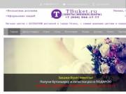 ТБУКЕТ - Магазин цветов с бесплатной доставкой в городе Рязань. Свадебная флористика, букеты невесты. Оформление мероприятий цветами и шарами. (Россия, Рязанская область, Рязань)